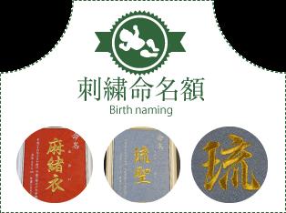 誕生命名刺繍額